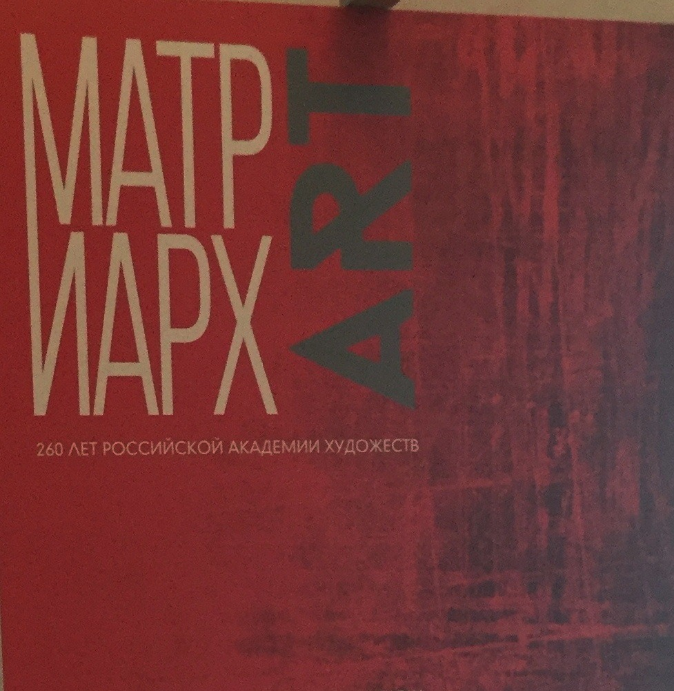 Выставочный проект «МатриархАRT»