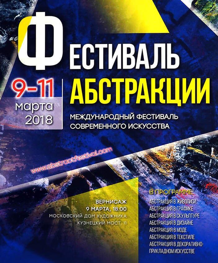 Игорь Дрёмин: Фестиваль абстракции