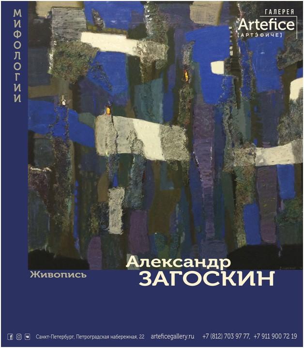 Персональная выставка Александра Загоскина «Мифологии»