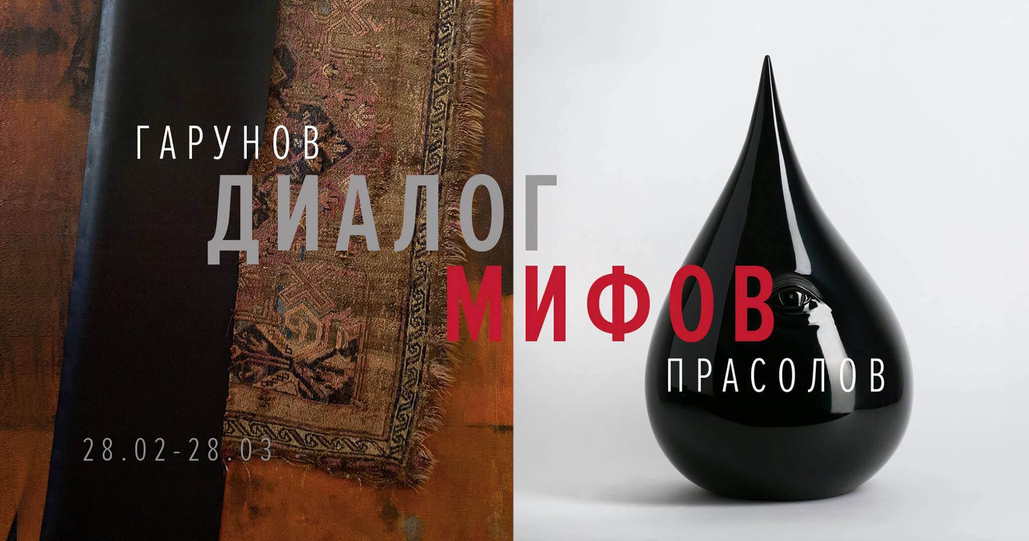 Игорь Дрёмин: Выставка «Аладдин Гарунов – Денис Прасолов Диалог мифов»