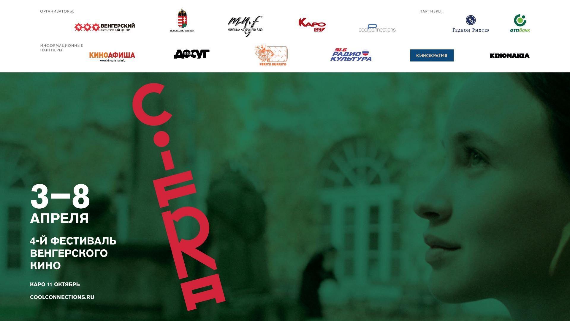 Rencontre avec une légende au IV Festival du cinéma hongrois