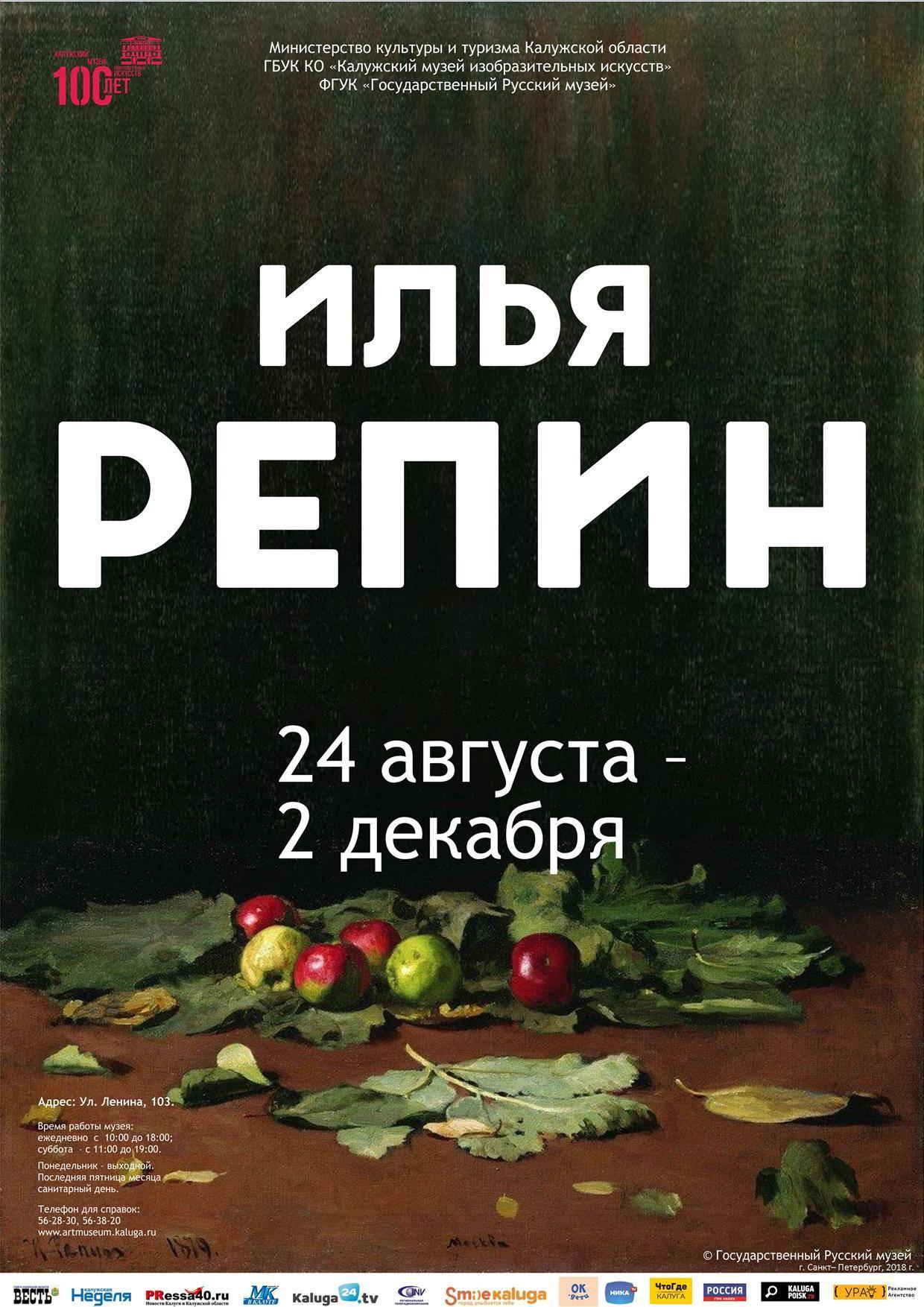 Выставка «Илья Репин»