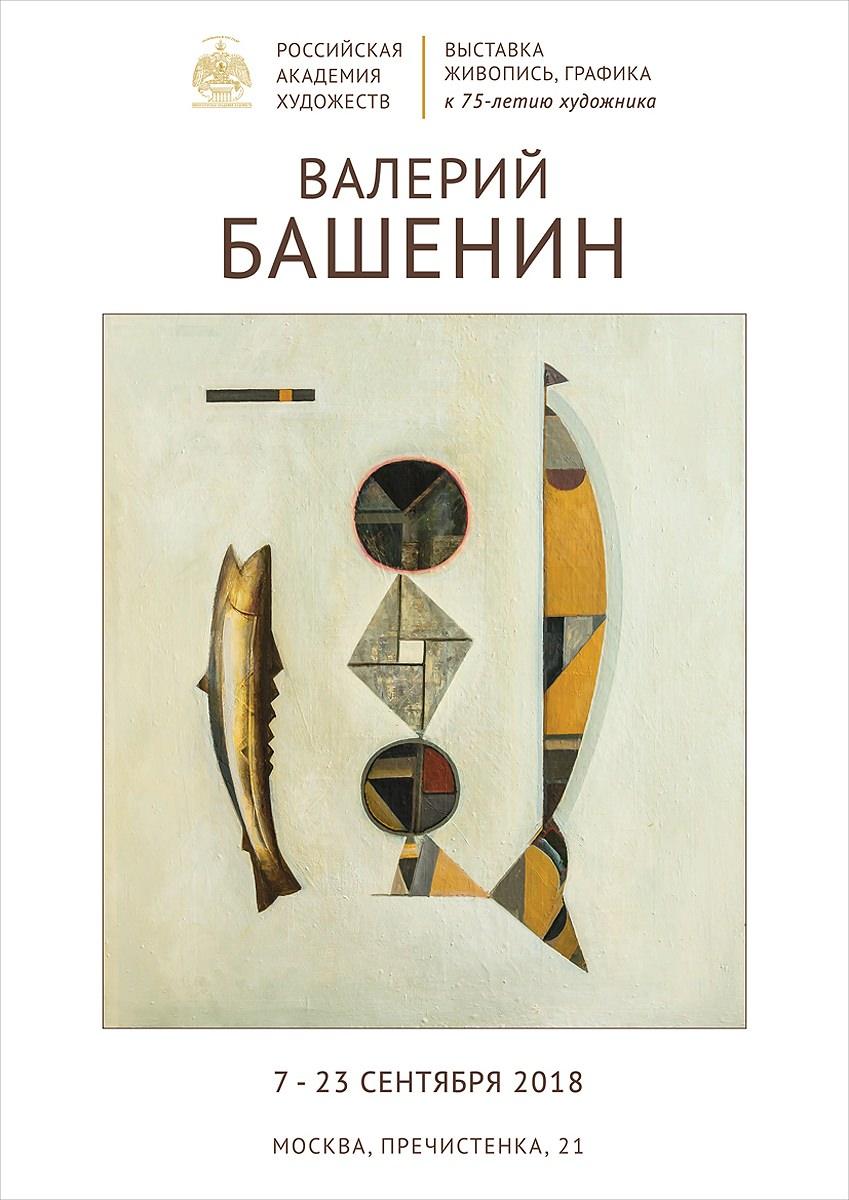 Выставка произведения Валерия Башенина. К 75-летию художника