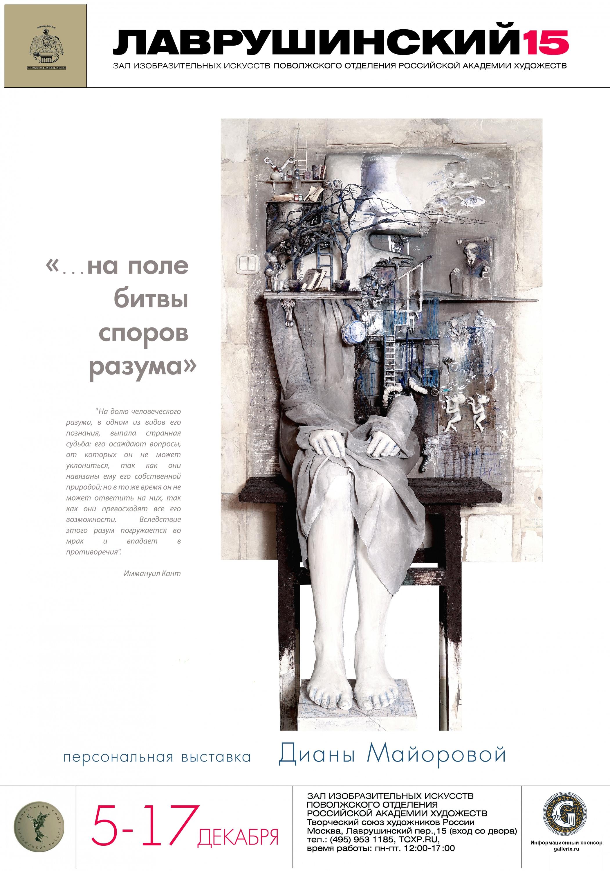 "Diana Mayorova. Exhibition ""... on the battlefield of mind disputes"""