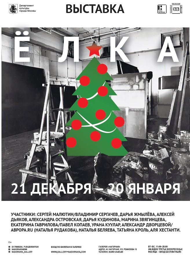 "Exhibition ""Christmas Tree"""