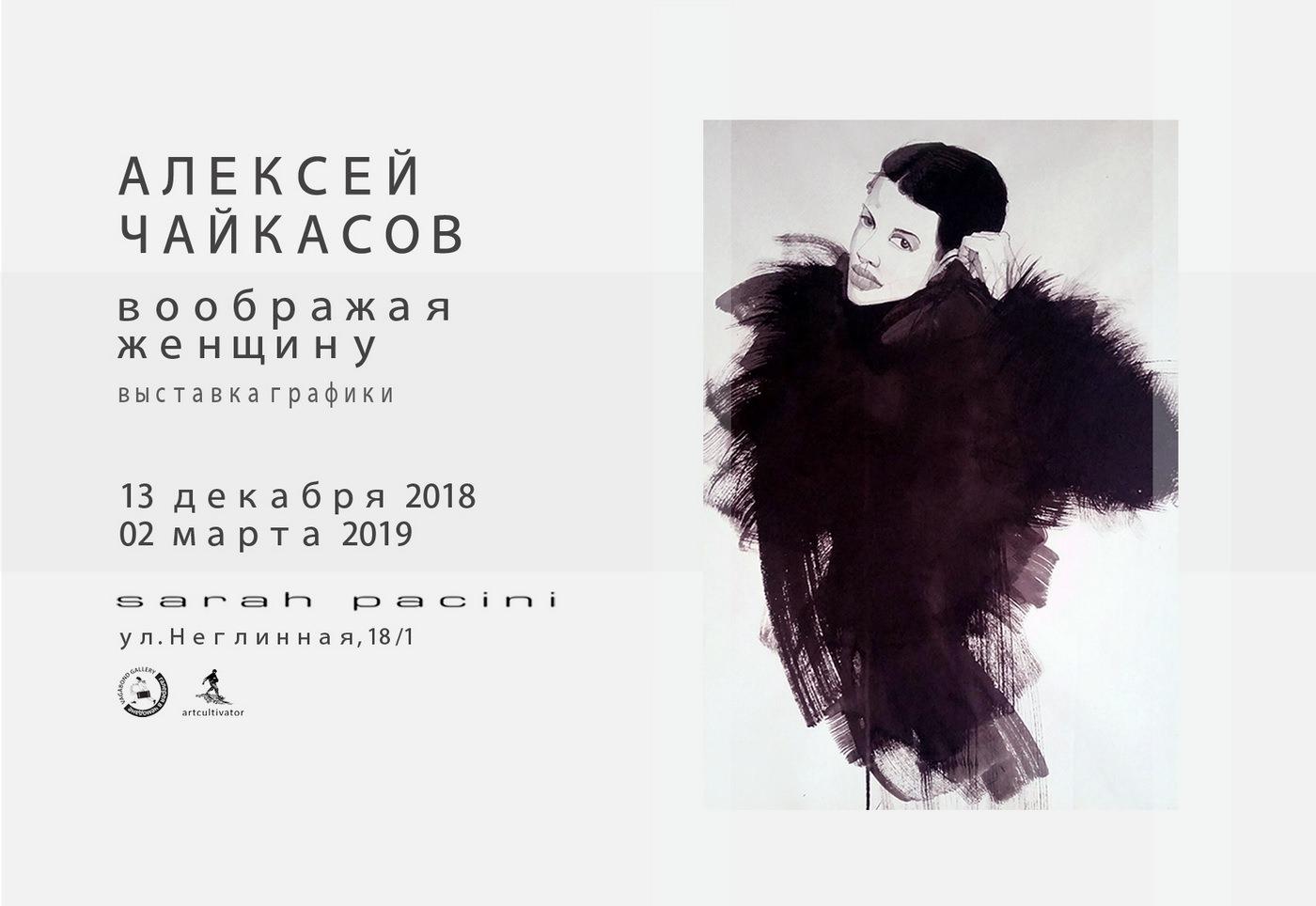 Imagining a woman. Exhibition Alexey Chaykasova