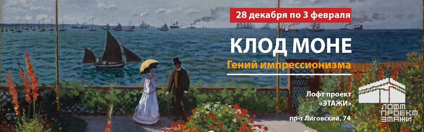 """""""Claude Monet. The genius of impressionism"""""""