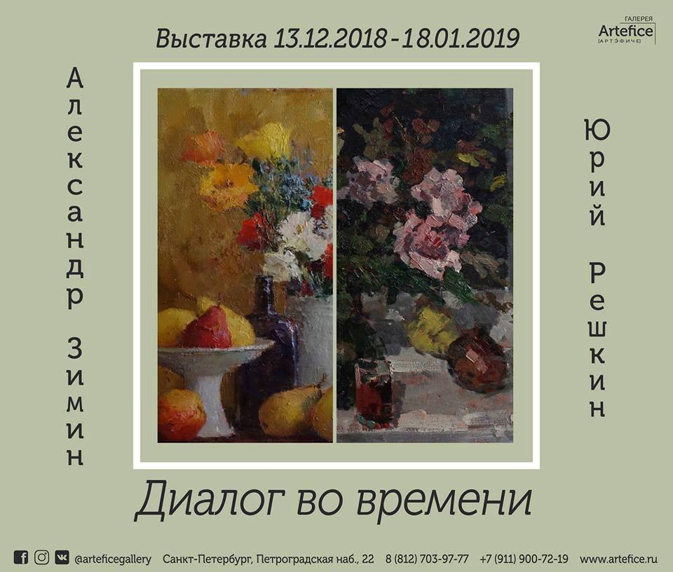 "The exhibition ""Yuri Reshkin. Alexander Zimin. Dialogue in time"""