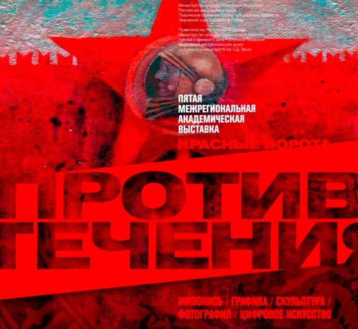 "Fifth Interregional Academic Exhibition ""Red Gate / Against the Current"""