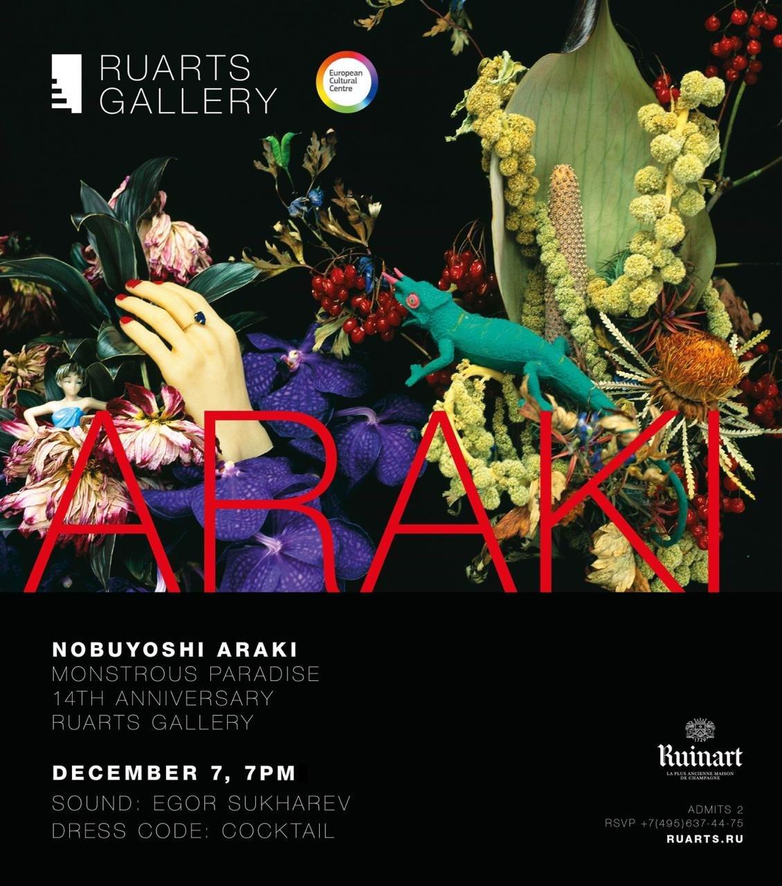 Выставка Нобуёси Араки «Чудовищный Рай»