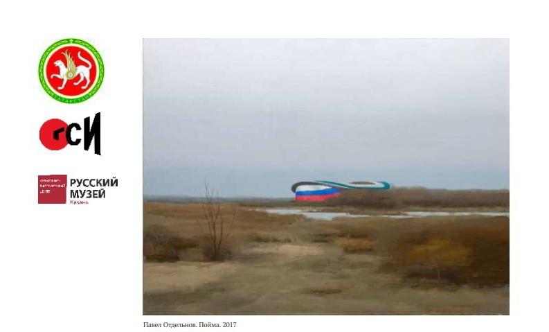 "Exhibition ""Russia. Realism. XXI Century"""