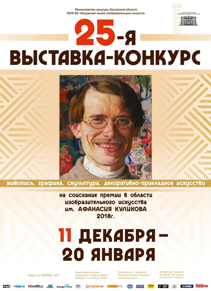 Regional final exhibition-competition named after Afanasy Kulikov
