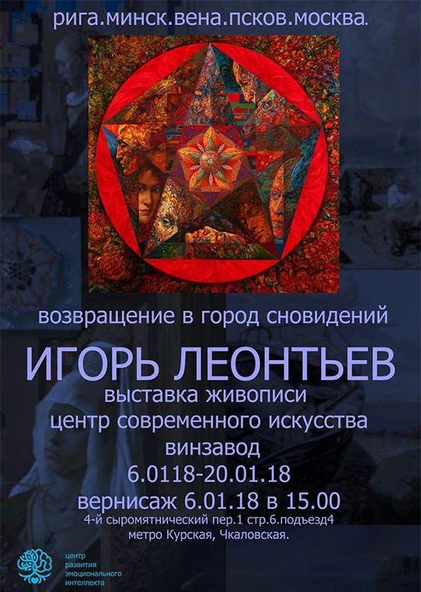Игорь Дрёмин: Возвращение в город сновидений