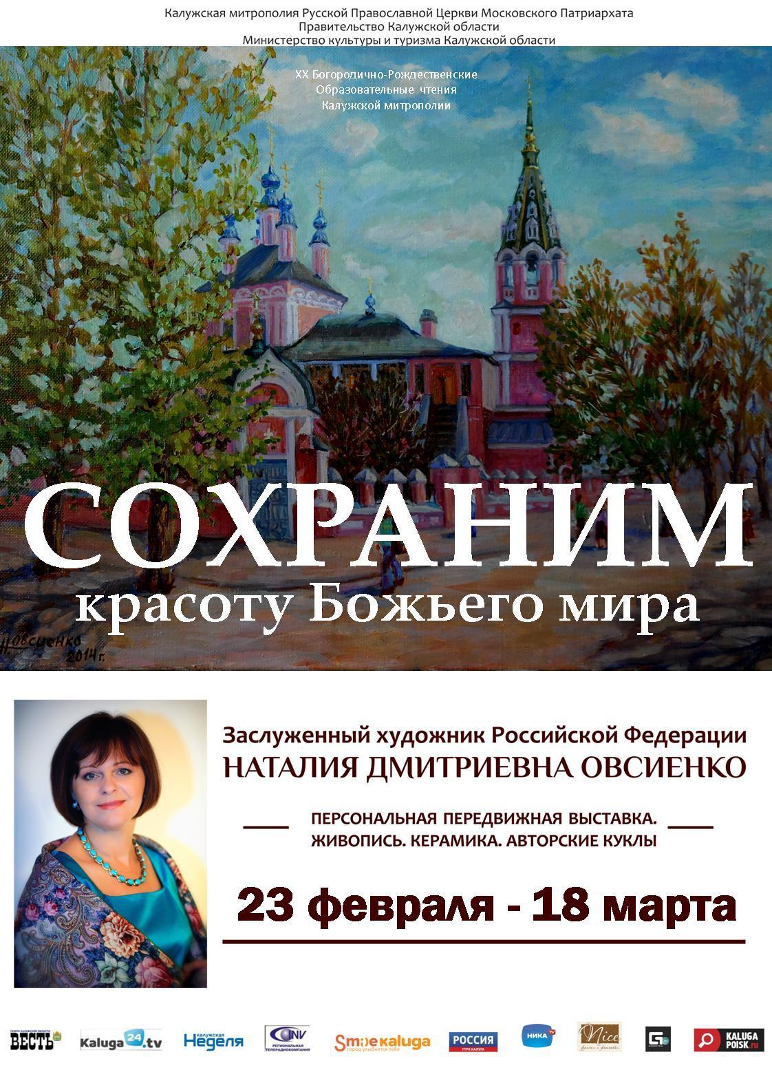 Выставка Наталии Дмитриевны Овсиенко «Сохраним красоту Божьего мира»