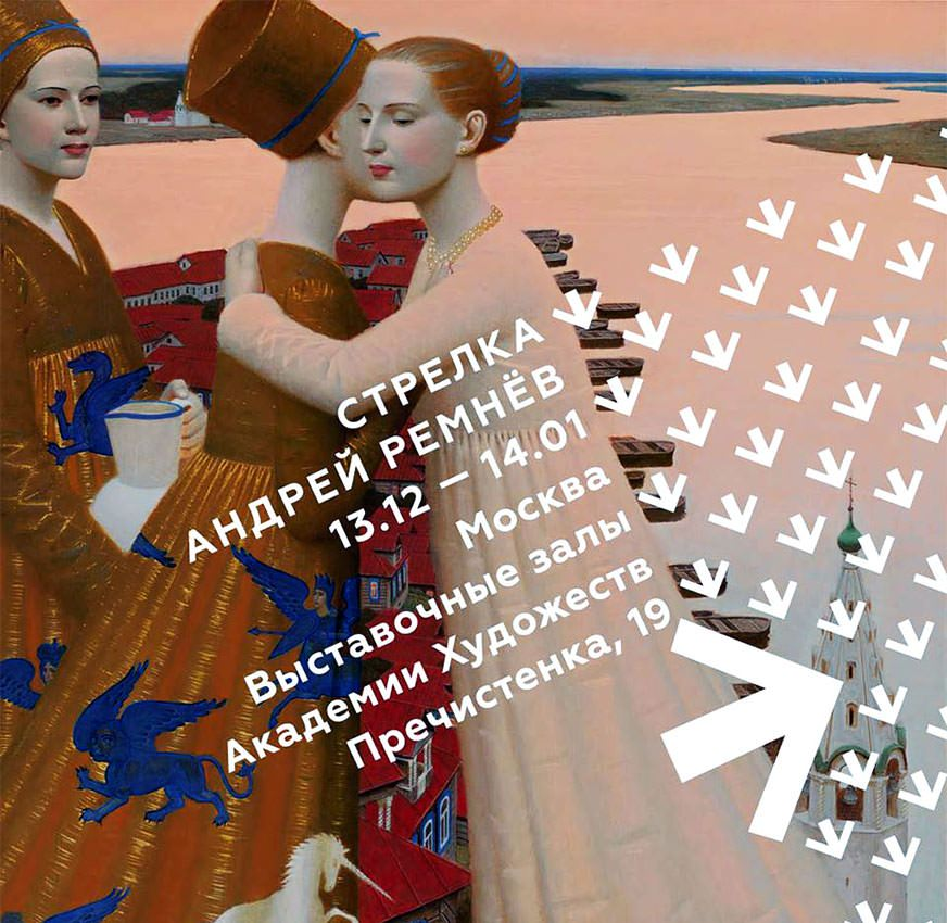 Igor Dremin: The Arrow. Exhibition of works of Andrei Remnev
