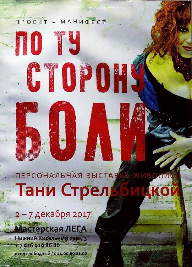 Игорь Дрёмин: «По ту сторону боли», выставка Тани Стрельбицкой