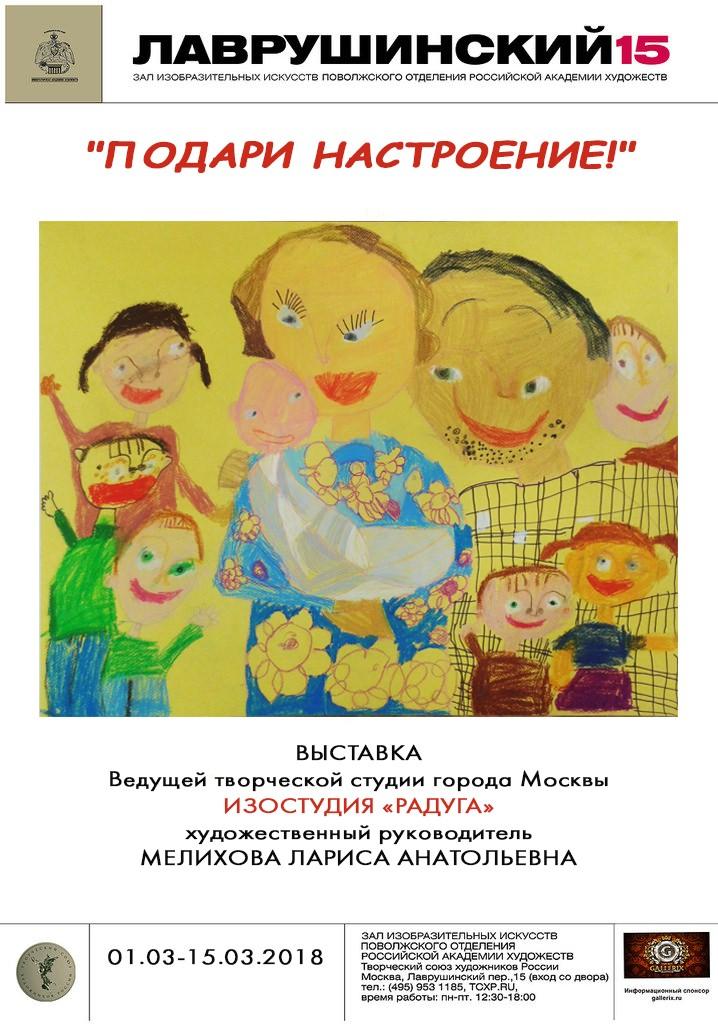 Выставка «ПОДАРИ НАСТРОЕНИЕ!» Ларисы Мелиховой и учеников