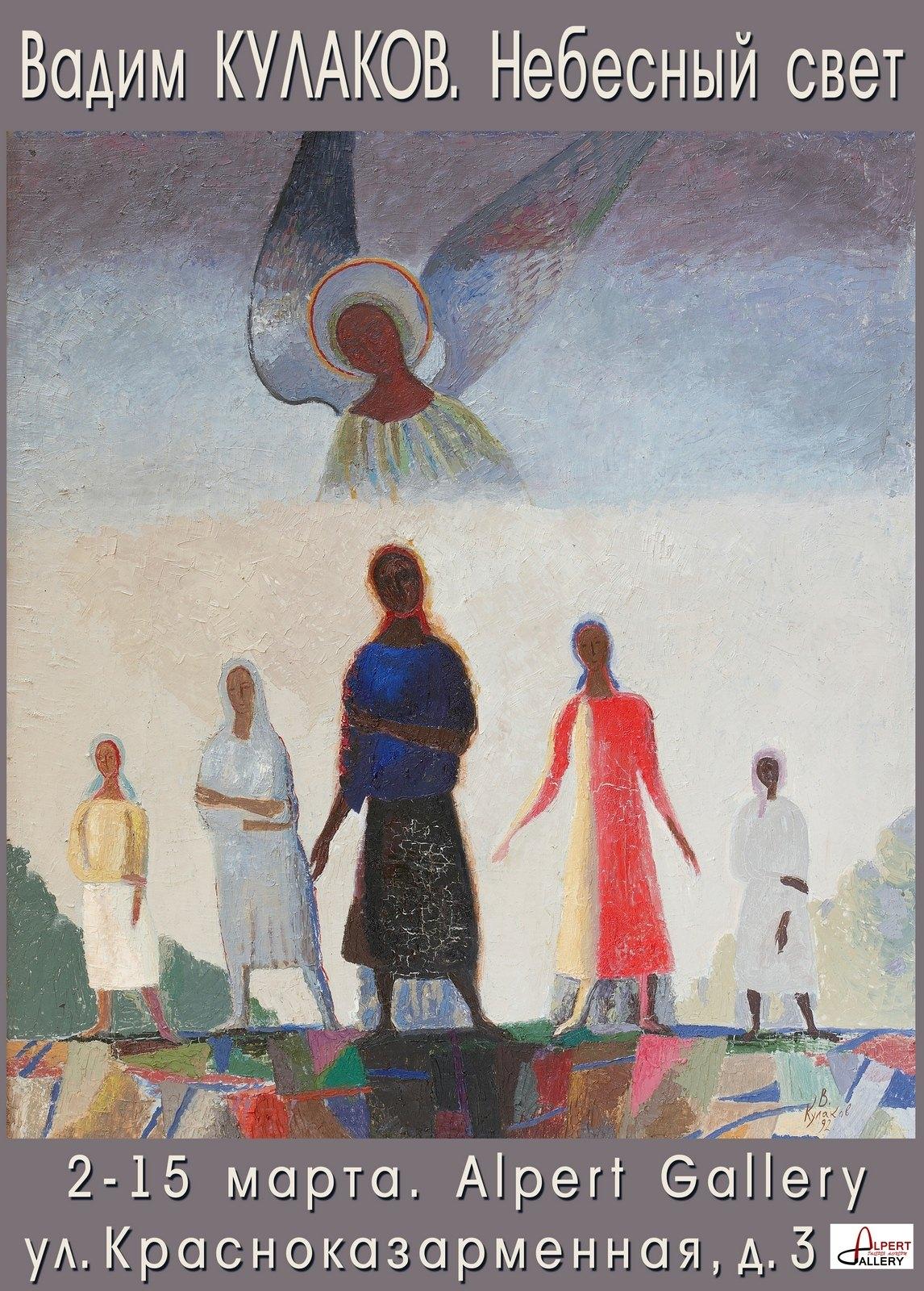 «Небесный свет». Выставка наследия В.А. Кулакова (1939-2017)