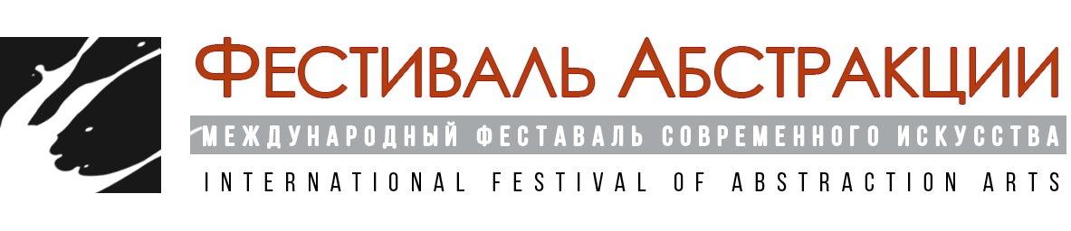 Выставка-конкурс современного искусства «Фестиваль Абстракции»