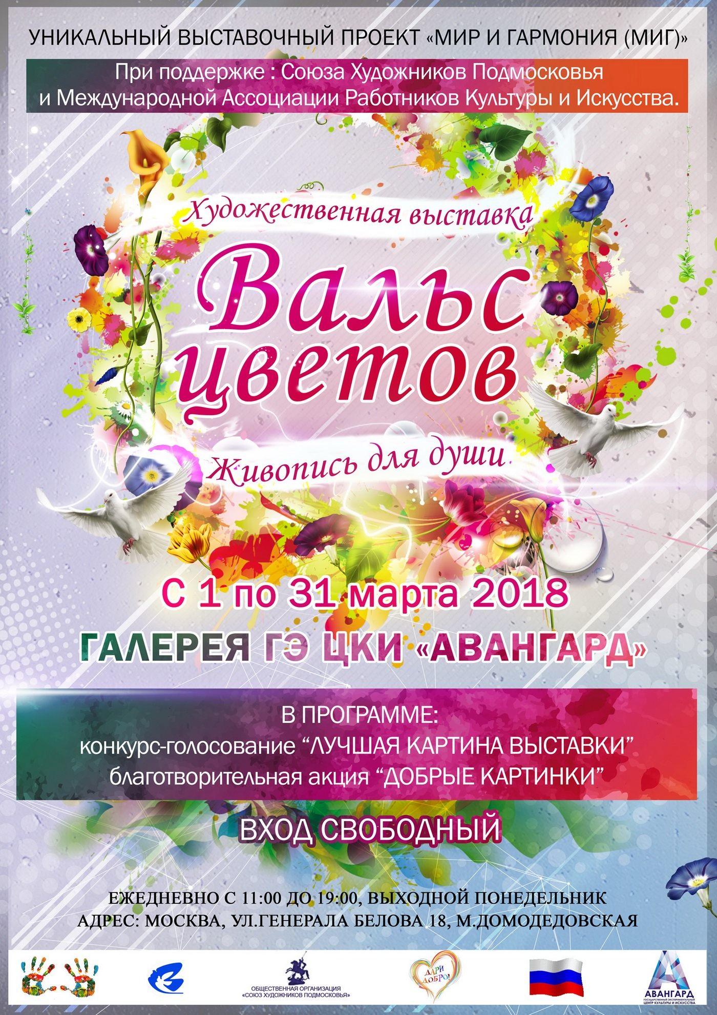Выставка-конкурс «Вальс цветов»