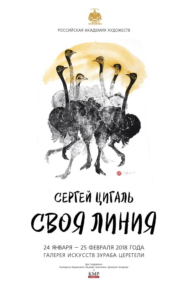 «Своя линия» Выставка произведений Сергея Цигаля
