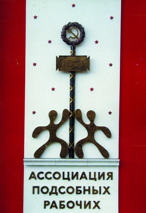 Георгий Захаров «Ассоциация подсобных рабочих 3»