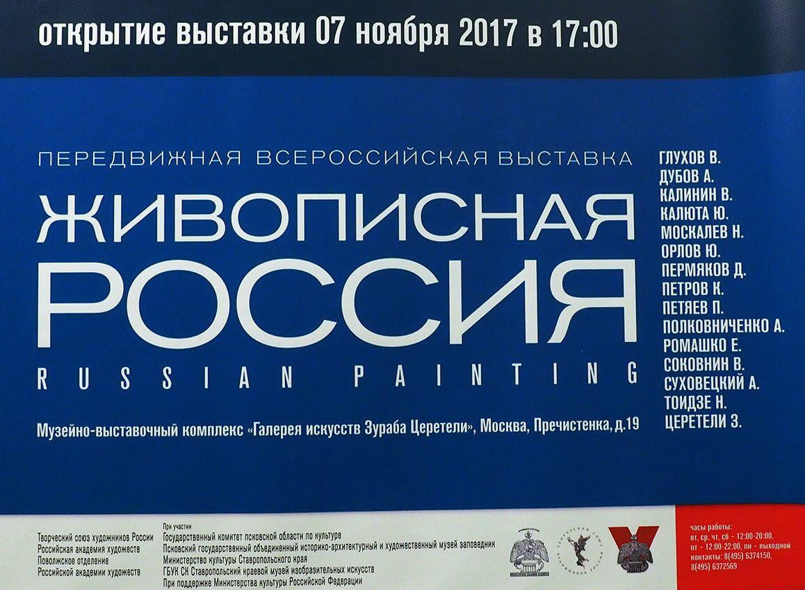 «Живописная Россия» – выставка в РАХ