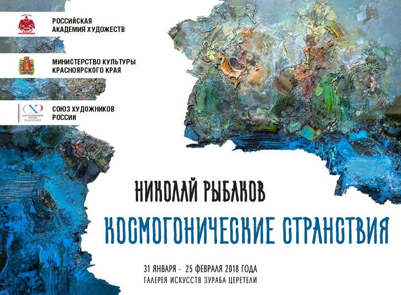 «Космогонические странствия». Выставка произведений Николая Рыбакова
