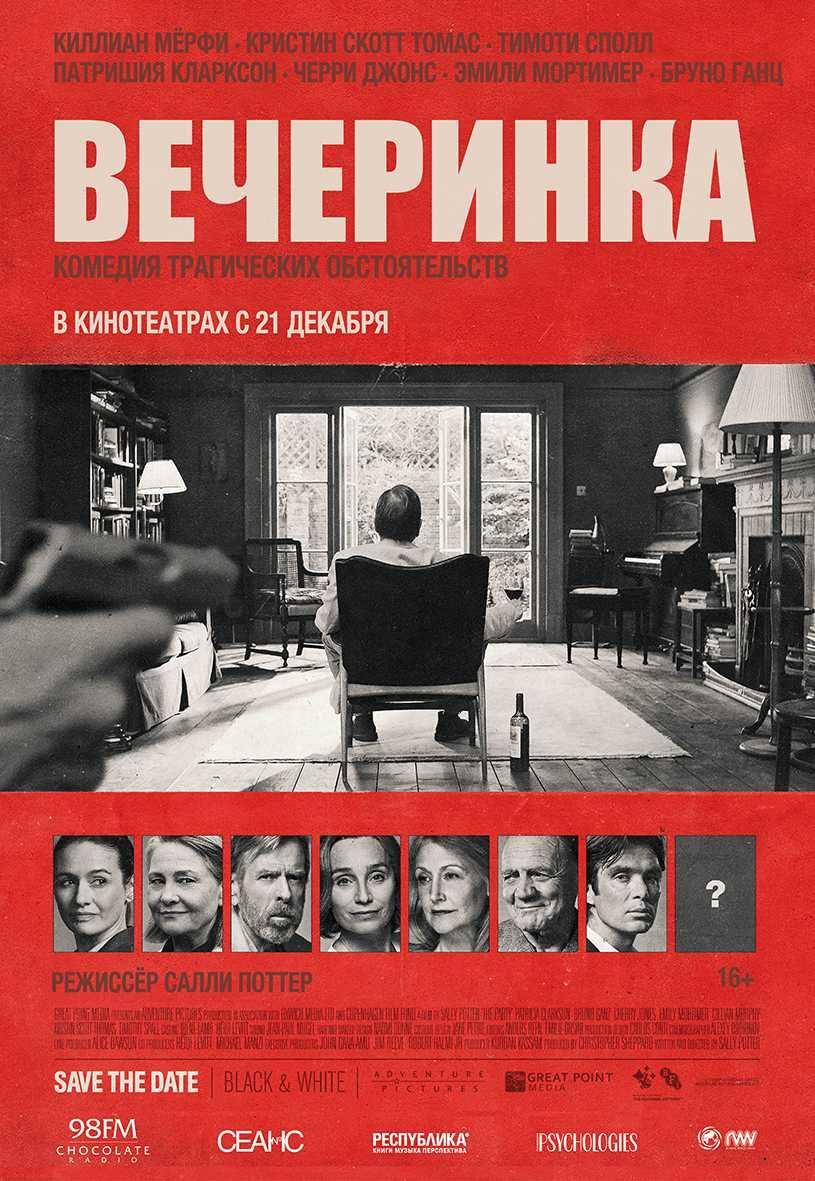 """""""Party"""" Sally Potter et Alexei Rodionov au box-office"""
