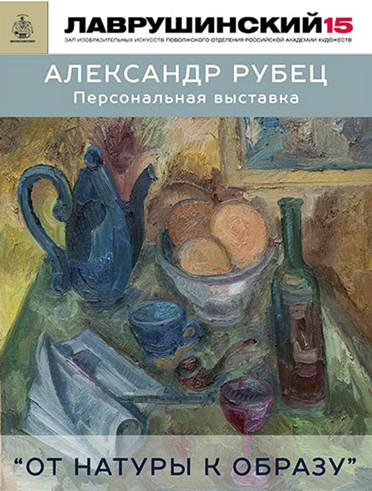 Игорь Дрёмин: Александр Рубец «ОТ НАТУРЫ К ОБРАЗУ»