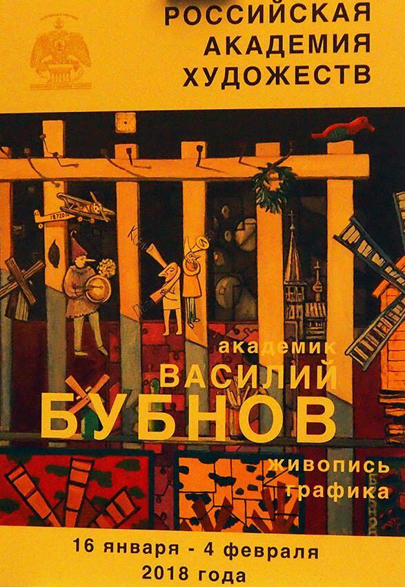 Игорь Дрёмин: Выставка произведений Василия Бубнова. Живопись, графика