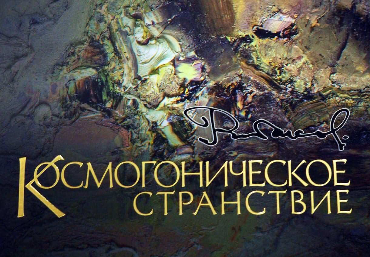 Игорь Дрёмин: «Космогонические странствия». Выставка Николая Рыбакова