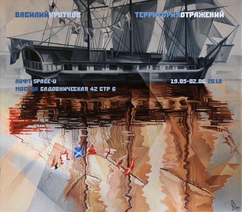 Персональная выставка Василия Кроткова «Территория отражений»