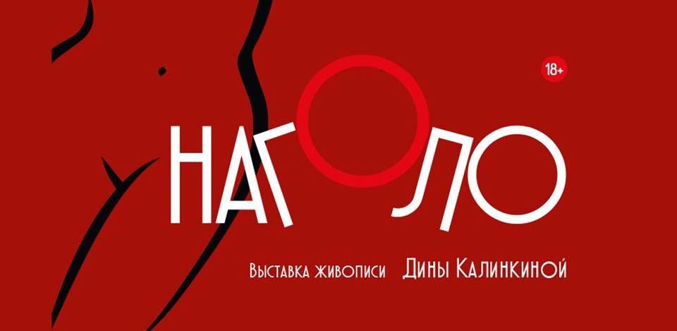 Игорь Дрёмин: «НАГОЛО» Выставка Дины Калинкиной