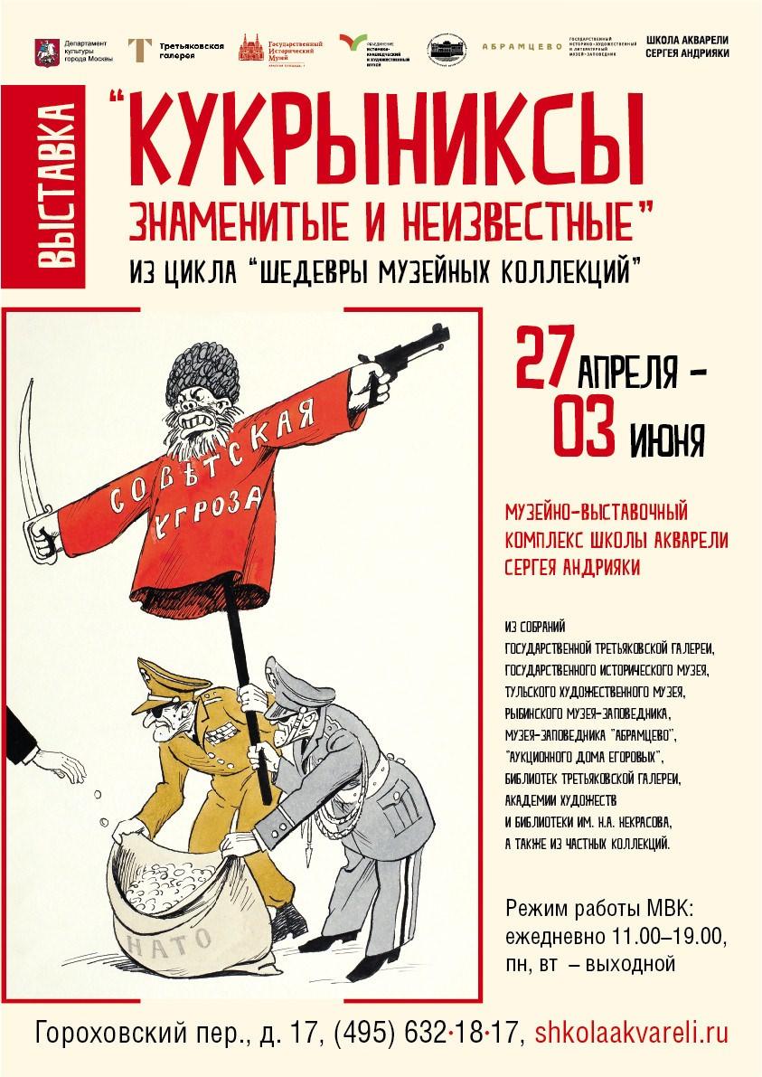 Выставка «Кукрыниксы, знаменитые и неизвестные»