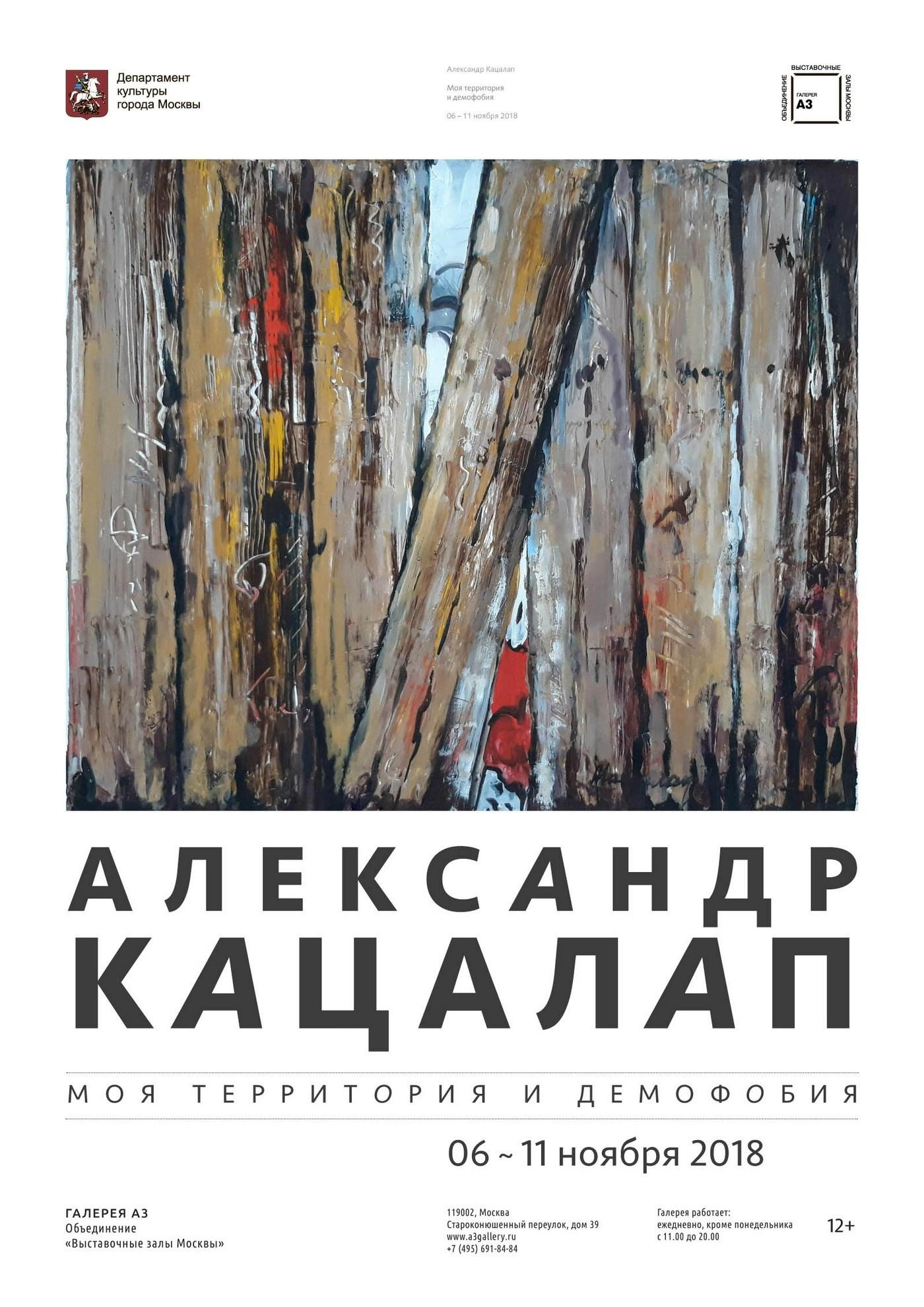 Выставка художника Александра Кацалапа «Моя территория и демофобия» 0+