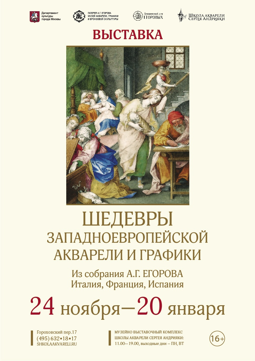 "The exhibition ""Masterpieces of Western European Watercolors and Graphics from the Collection of AG Egorov. Italy, France. Spain"""