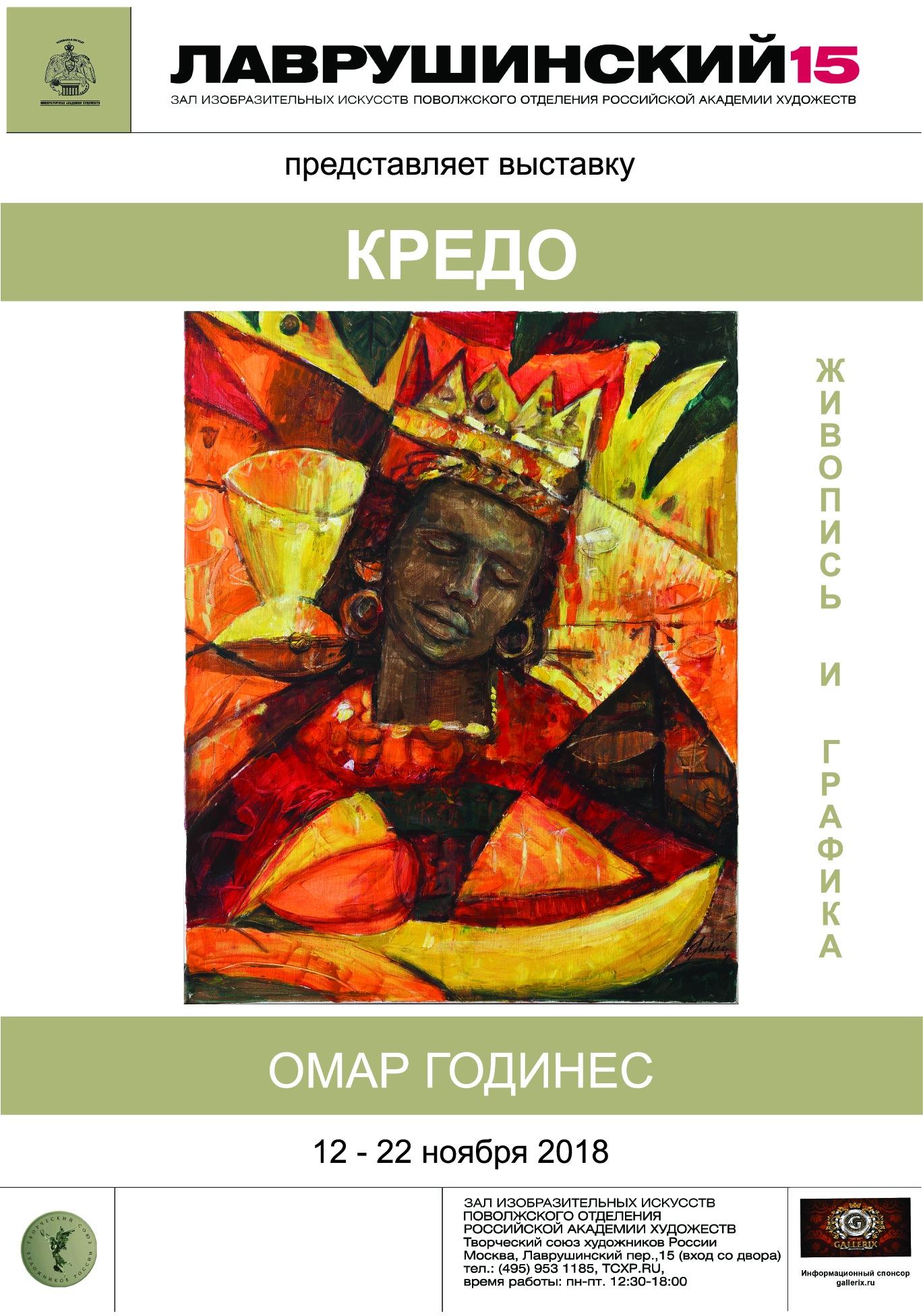 Омар Годинес «Кредо». Живопись и графика