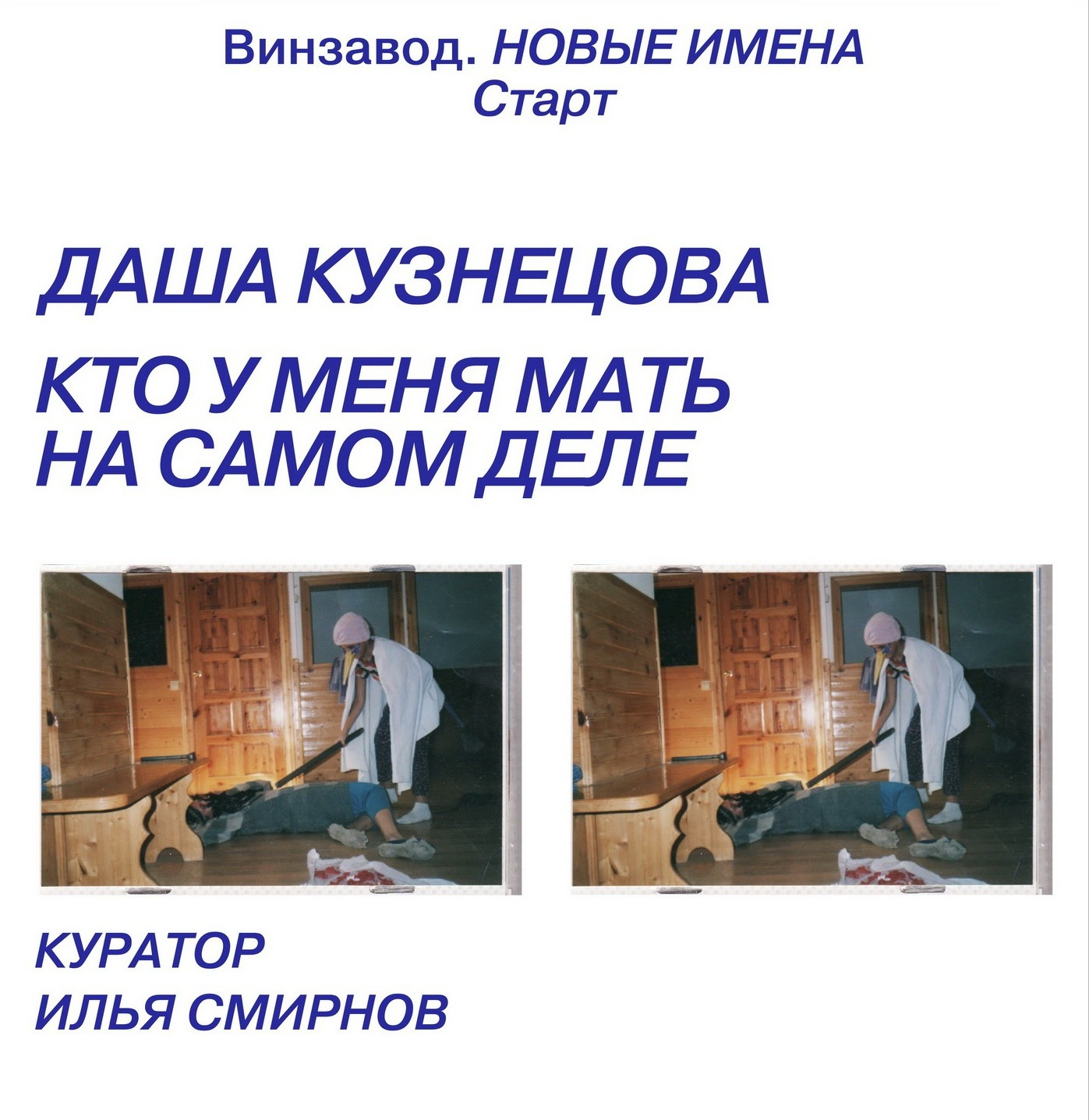 Выставка Даши Кузнецовой «Кто у меня мать на самом деле»