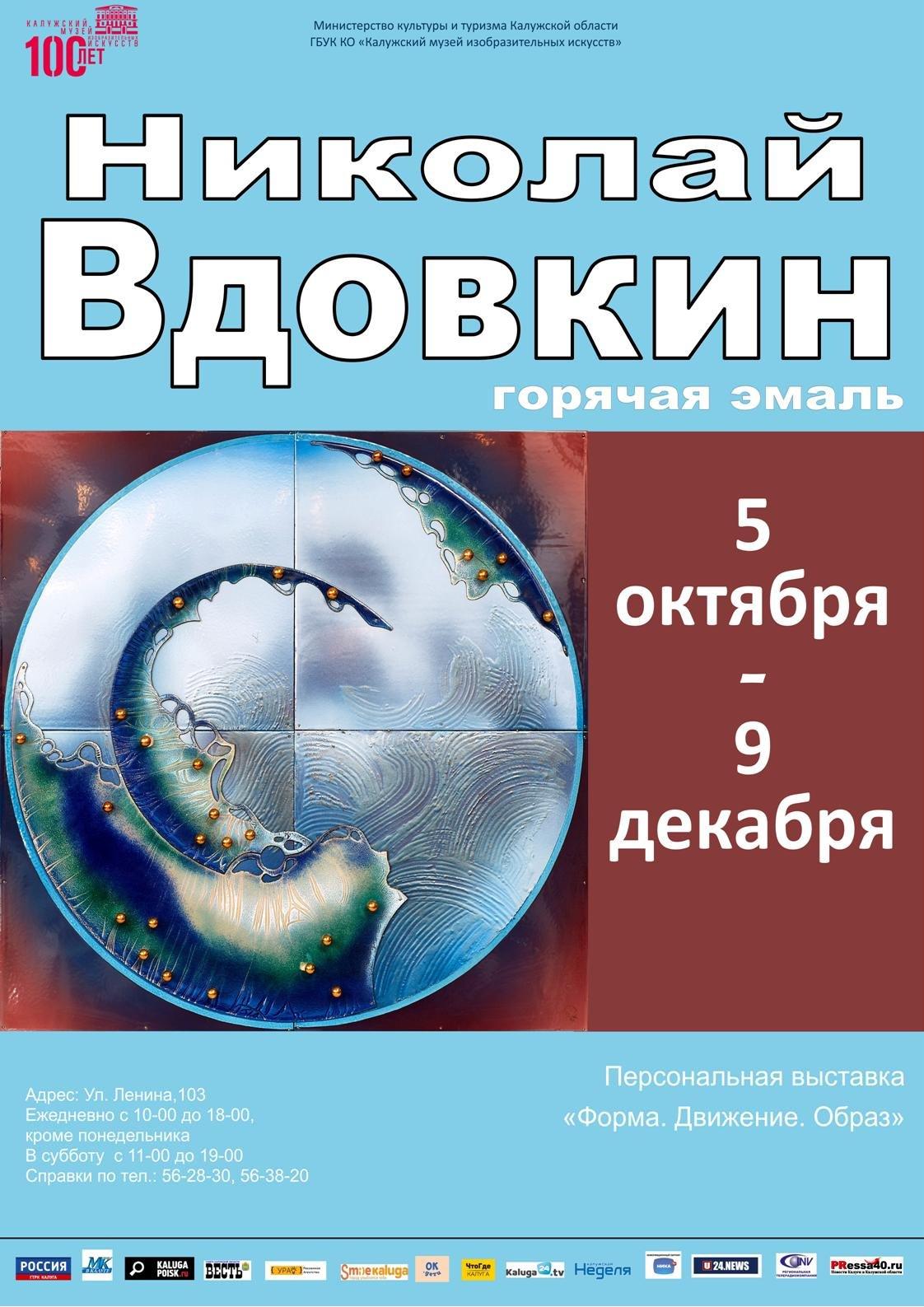Выставка Николая Вдовкина «Форма. Движение. Образ»