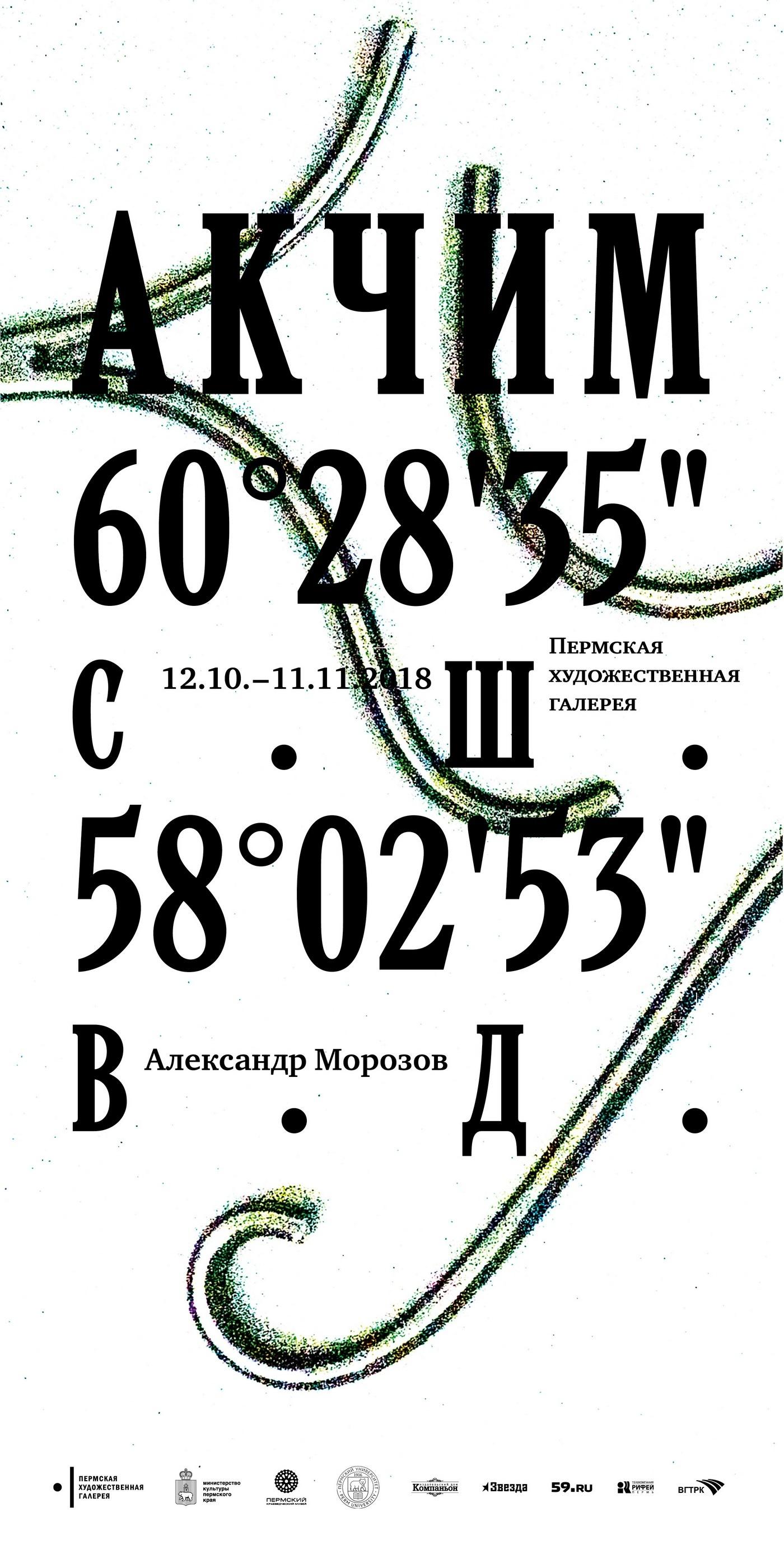 Акчим. Координаты 60°28′35″ с. ш. 58°02′53″ в. д, 12+