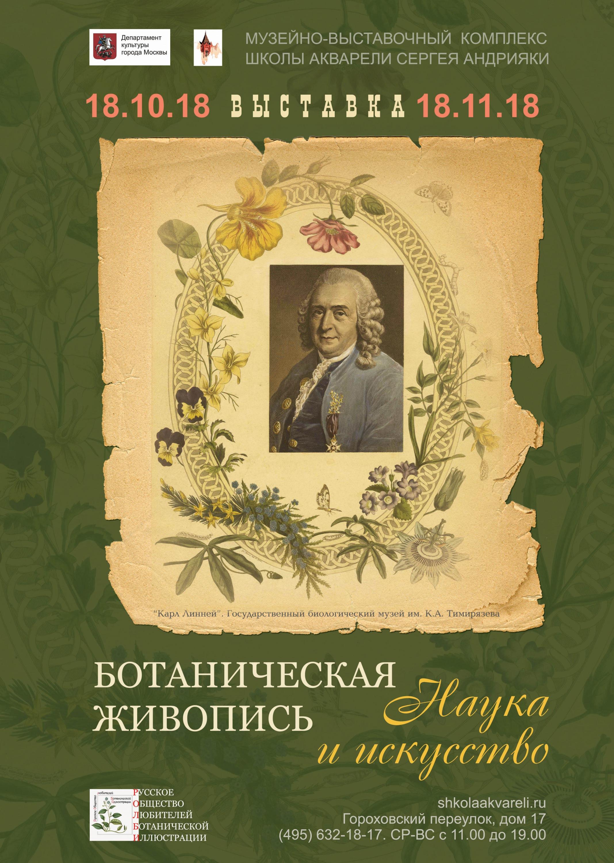 «Ботаническая живопись. Наука и искусство»