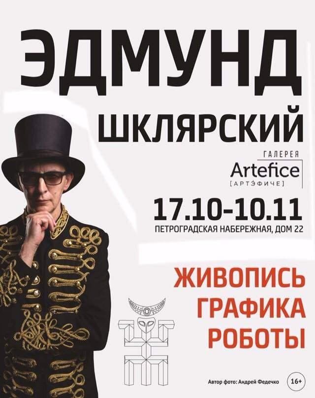 Выставка Эдмунда Шклярского