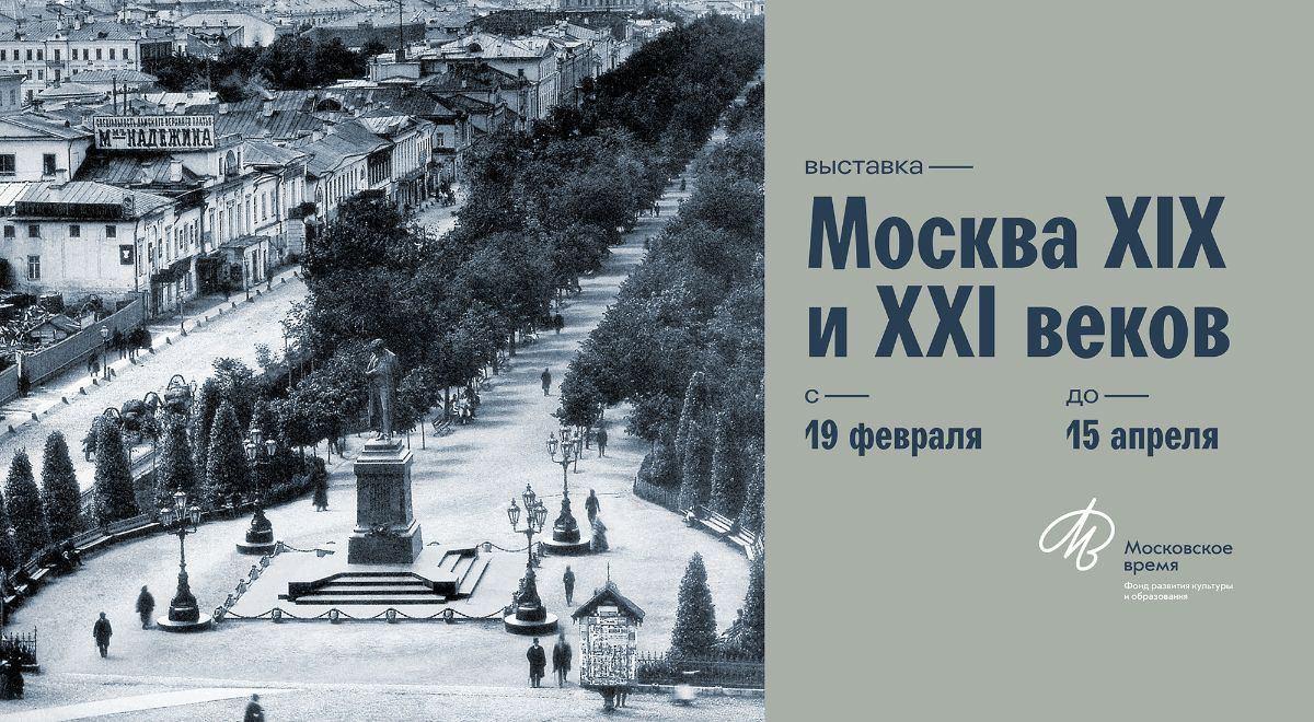 «Москва XIX и XXI веков»