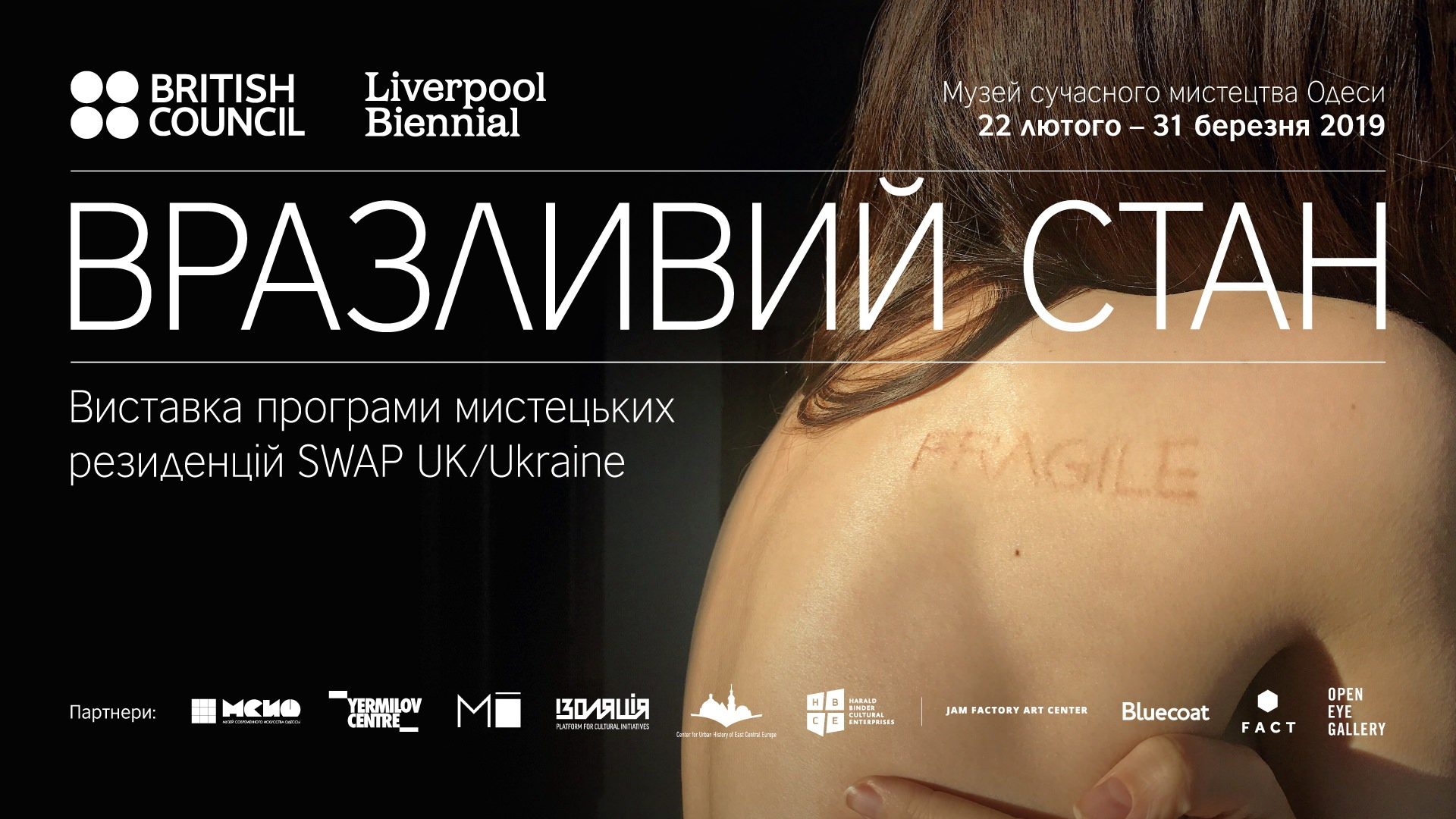 «Уязвимое состояние» - финальная выставка художественных резиденций SWAP: UK/UKRAINE 2018 в Одессе