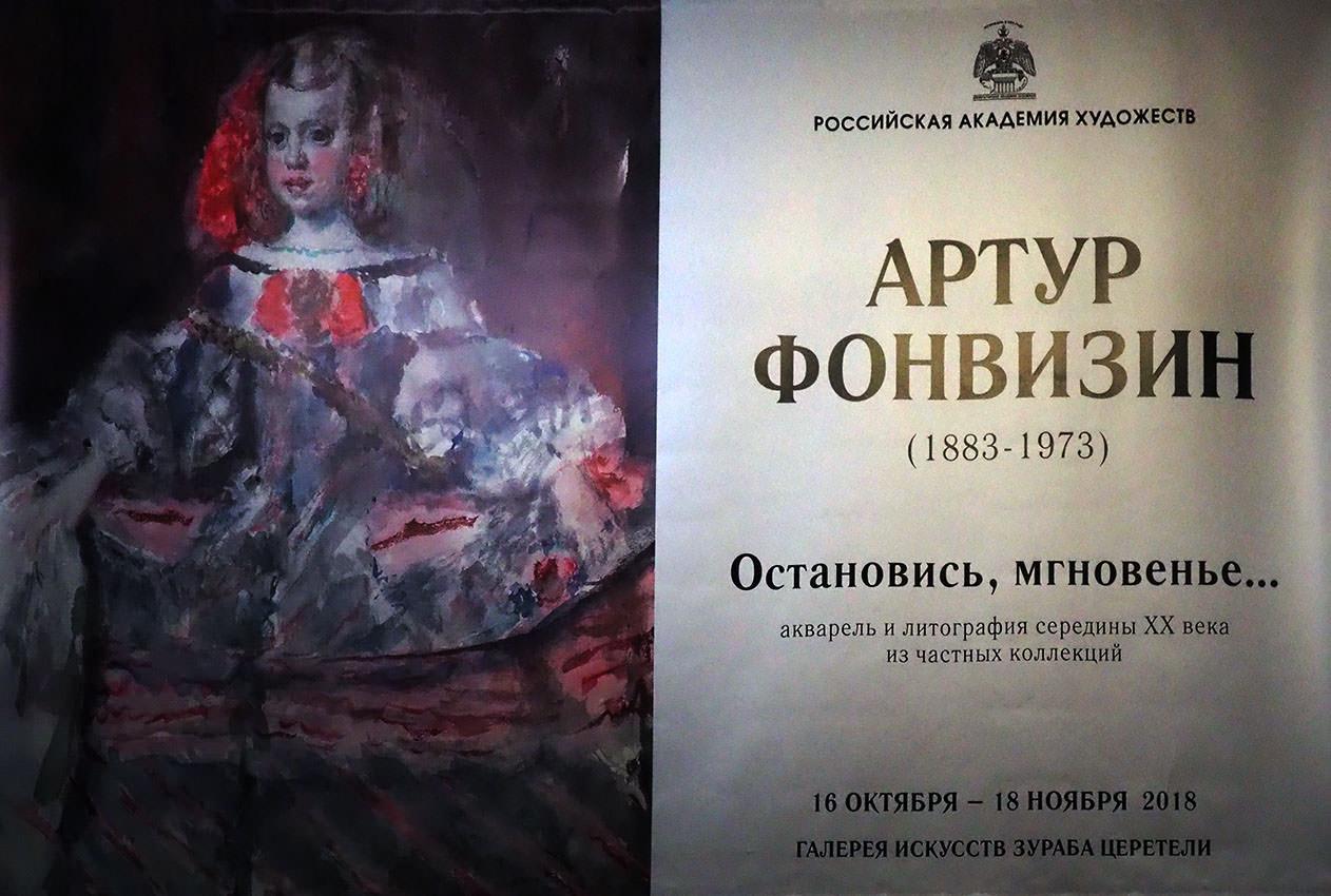 Игорь Дрёмин: Выставка Артура Фонвизина (1883-1973) «Остановись, мгновенье...»