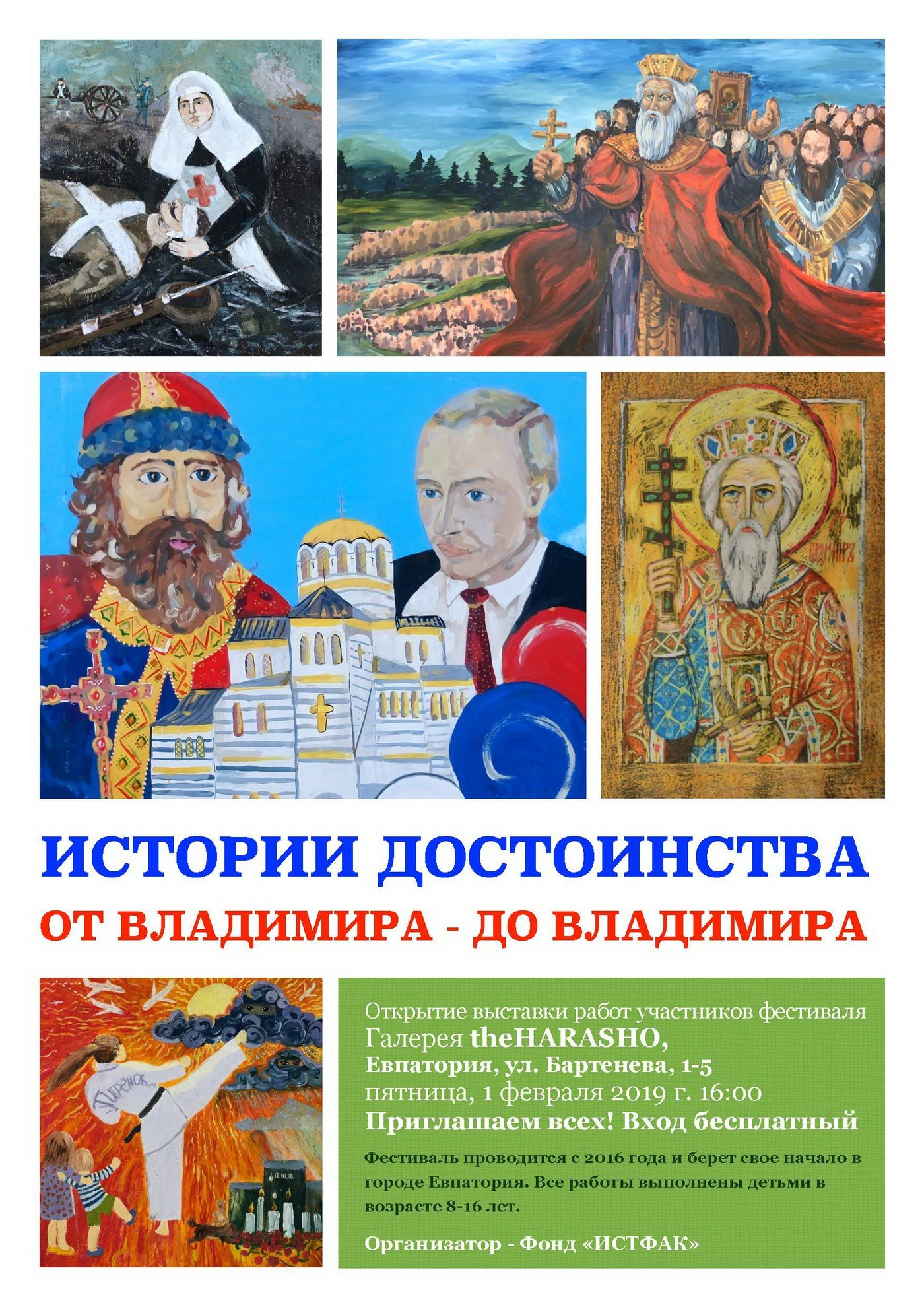 "The exhibition ""Stories of dignity. From Vladimir to Vladimir"""