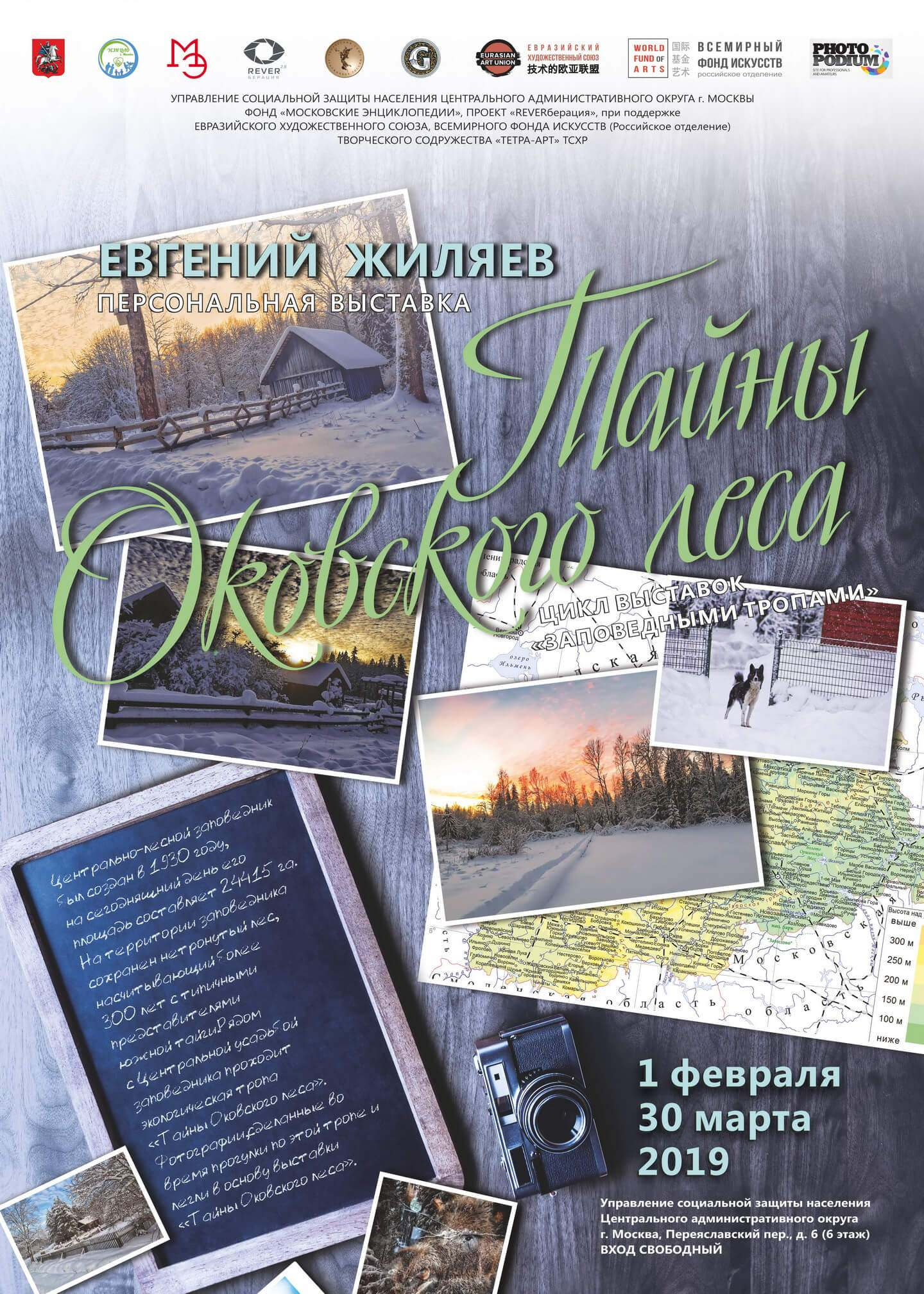 """Photo exhibition of Evgeny Zhilyaeva """"Secrets of the Okovsky Forest"""""""
