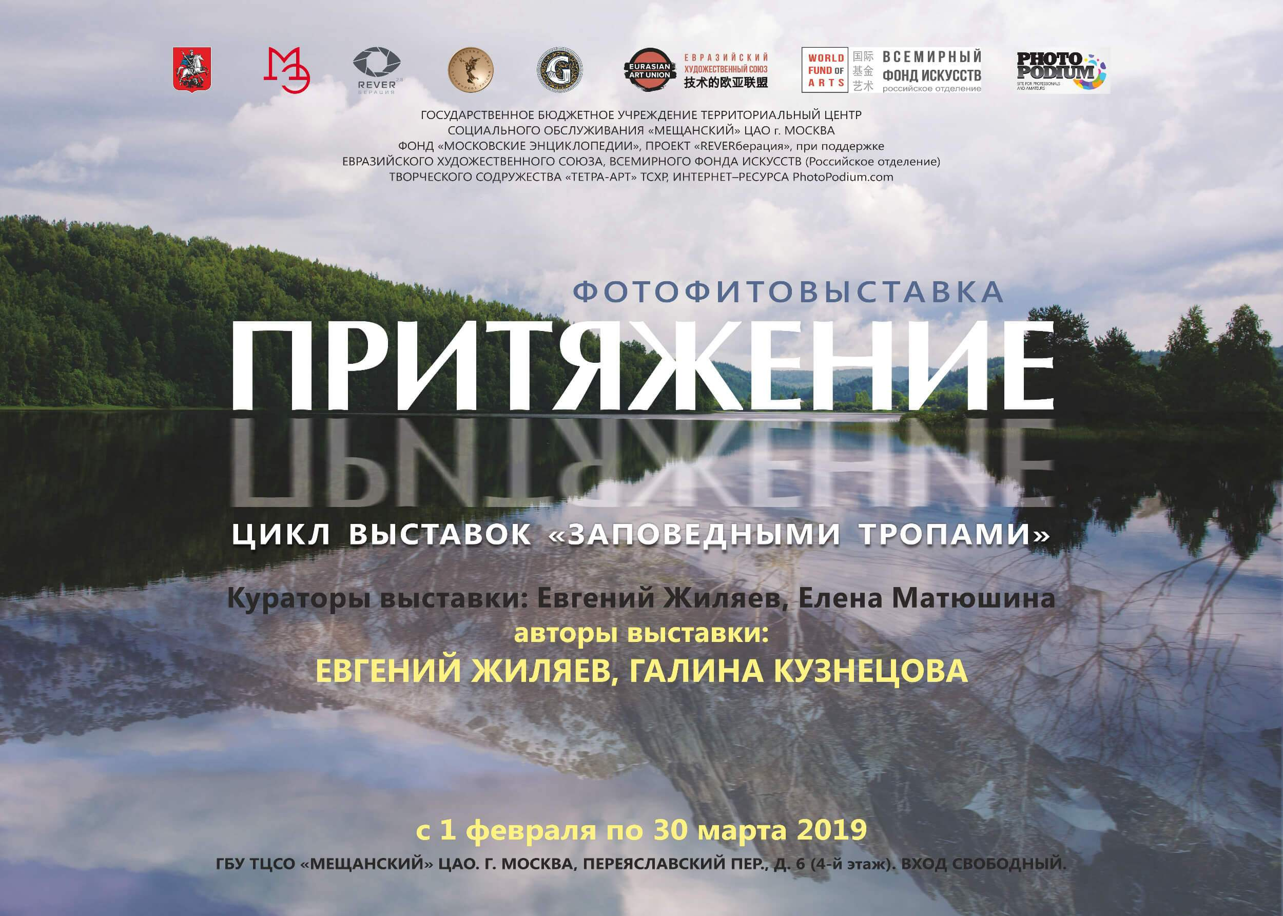 "Photo exhibition by Evgenia Zhilyaeva and Galina Kuznetsova ""Attraction"""