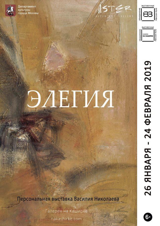Ретроспективная выставка «Элегия» Василий Николаев. 0+
